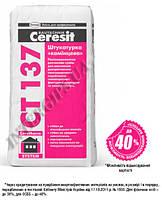 СТ 137 (25 кг) Штукатурка камешковая белая зерно 1.5 Ceresit
