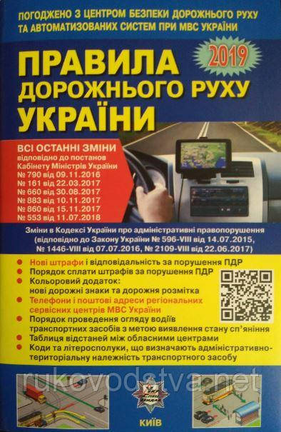 ПДР України 2019
