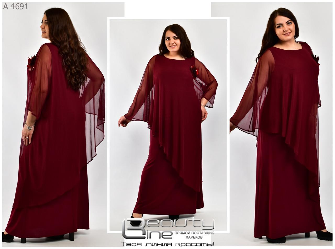 Шикарное вечернее платье раз. 48-62