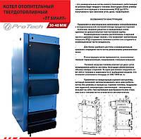 Твердотопливный котел ProTech ТТ Smart MW — 50c кВт. (Украина)
