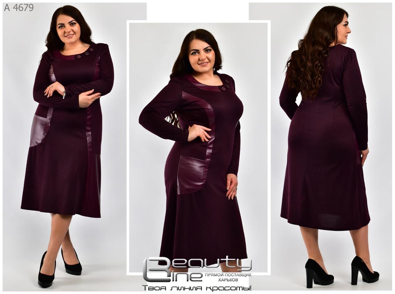 Платье женское большого размера 48-62