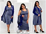 Комплект женский сaрaфaн+ кардиган большого размера 48-62