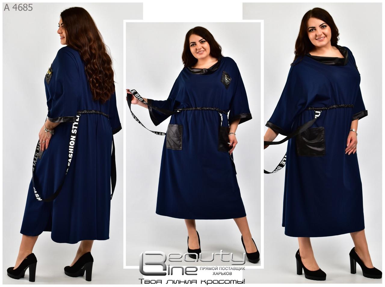 Платье женское большого размера 62-64.66-68.70-72