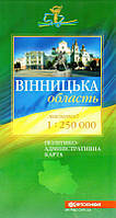 Політико-адміністративна карта Вінницької області 1:250000 (2014р.)