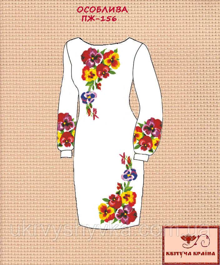 Жіноча сукня Особлива
