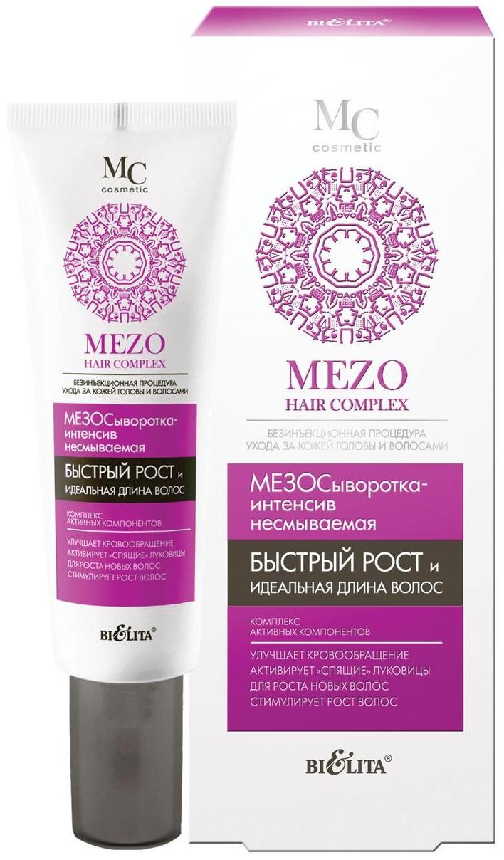 МезоСыворотка-интенсив несмыв.быстрый рост и идеальная длина волос