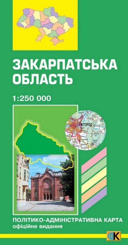 Політико-адміністративна карта Закарпатської області 1:250000 (2012р.)