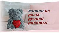 Мишки из розы ручной работы, фото 1