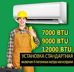 Установка кондиционера стандартная 7000-12000 BTU (с 5мя метрами трассы)