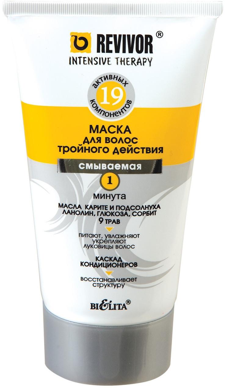 Маска для волос тройного действия смываемая на 18 активных биокомпонентах