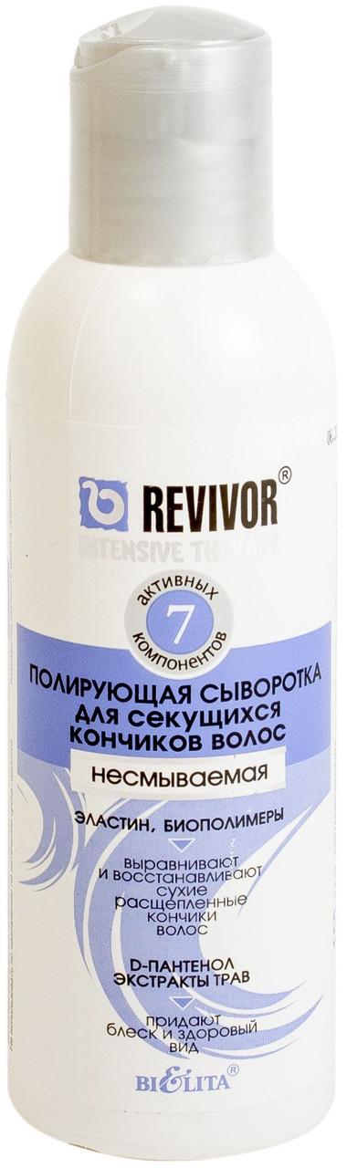Сыворотка полирующая для секущихся волос несмываемая с Д-пантенолом