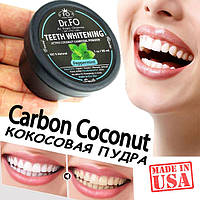 Пудра Carbon Coconut - 60 курсов в банке ЭКО продукт