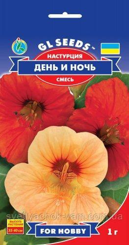 Настурция День и Ночь оригинальная смесь контрастных цветков с нежным ароматом, упаковка 1 г
