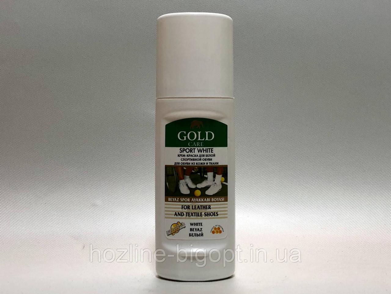Gold Care Крем-краска для белой спортивной обуви из кожи и ткани 75 мл. БЕЛАЯ