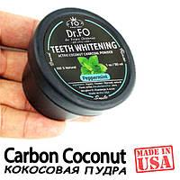 Стоматологическая Отбеливающая Пудра Carbon Coconut - Нано размер частиц до 70 nm Не Вредит Эмали Зубов