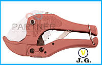 Ножницы для металлопластиковой трубы 16-32