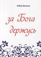 """Стихи """"За Бога держусь"""". Любовь Васенина"""