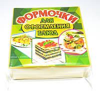 Набор форм для салатов, фото 1
