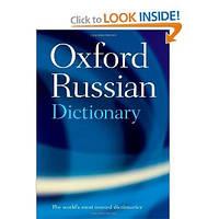 Oxford Russian Dictionary 4-e