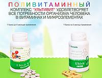 Ultivit™ Kids (Сантегра - Santegra) Ультивит Кидс, витаминном-минеральный комплекс для детей, фото 1