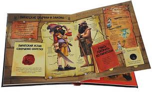 Пираты Практический курс Лобби Г., фото 2