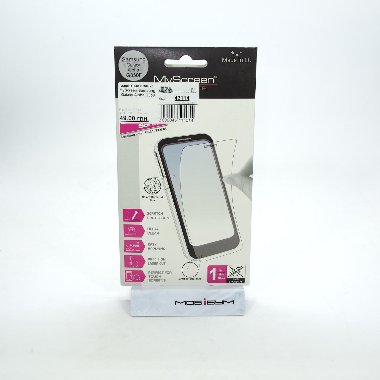 Защитная пленка MyScreen Samsung Galaxy Alpha G850