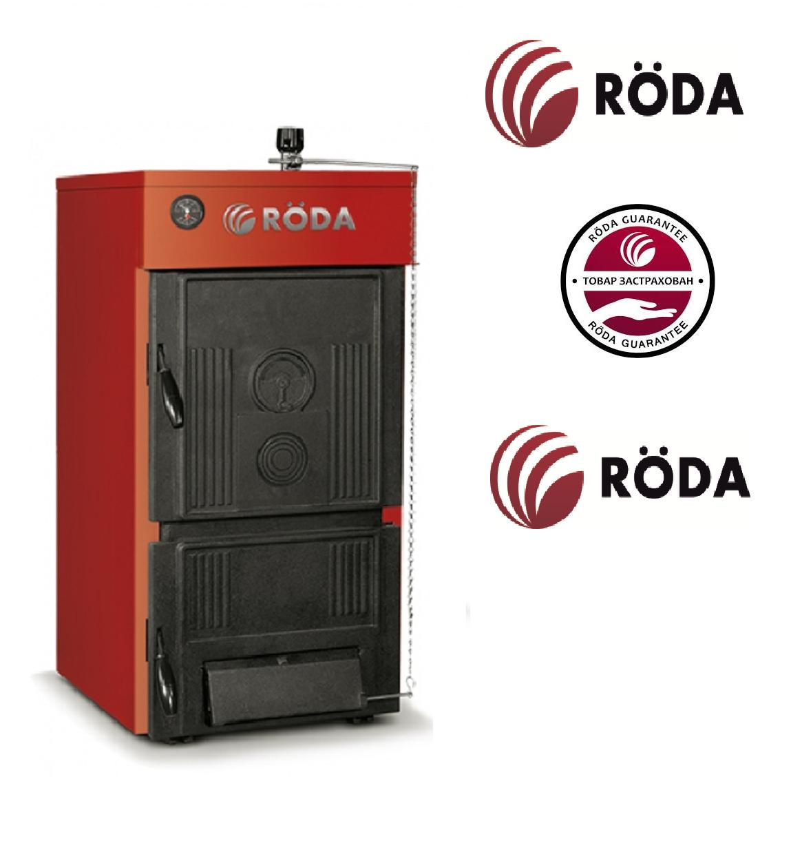 Котел твердотопливный Roda Brenner Classic BC-08 (42 кВт) длительного горения