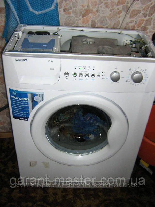 Ремонт стиральных машин BEKO в Днепропетровске