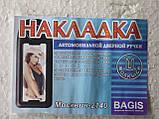 Накладка наружных дверных ручек Москвич 2140, фото 2