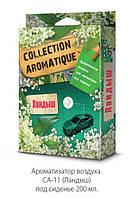 "Ароматизатор воздуха CA-11 (Ландыш)  под сиденье 200 мл ""Collection Aromatique"""