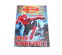 """Раскраска """"Человек-паук"""" (16 рис.+наклейки)"""
