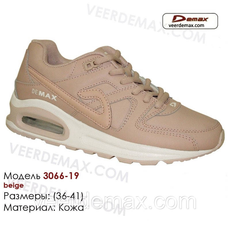 Кроссовки AIR MAX подростковые (женские) размеры 36-41 Veer Demax