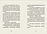 Джуді Муді проголошує незалежність Книга 6, фото 5