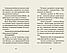 Джуді Муді проголошує незалежність Книга 6, фото 8