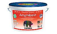 Amphibolin Base1/10л.Kраска/oснове акрилата унив/ КАПАРОЛ