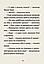 Джуді Муді навколо світу за 8 1/2 днів Книга 7, фото 3
