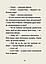 Джуді Муді навколо світу за 8 1/2 днів Книга 7, фото 4