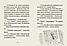 Джуді Муді навколо світу за 8 1/2 днів Книга 7, фото 6