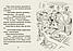 Джуді Муді навколо світу за 8 1/2 днів Книга 7, фото 7