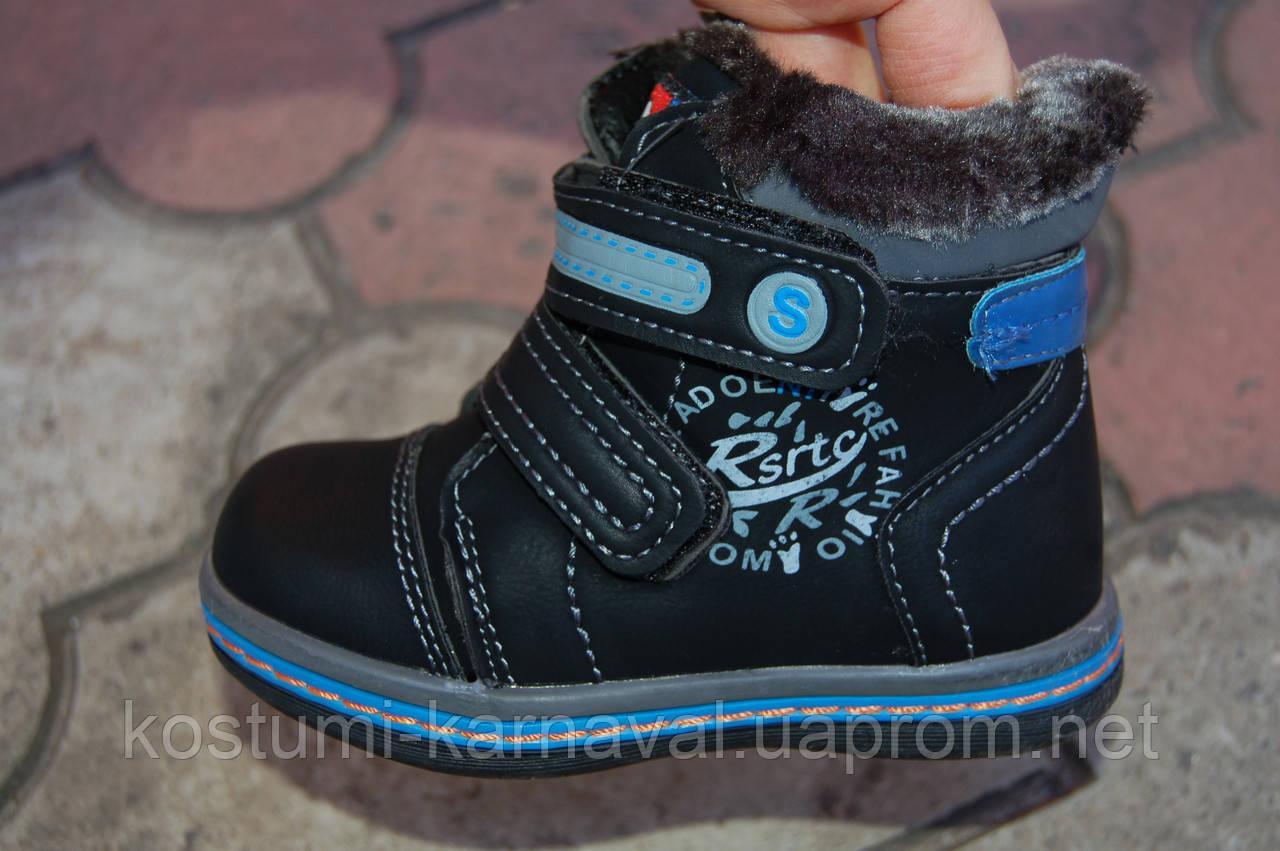 Зиминие ботинки для мальчика 21 -13 см
