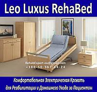 Leo Luxus RehaBed Комфортабельная Электрическая Кровать  для Реабилитации и Домашнего Ухода за Пациентом