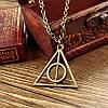 Намисто «Трикутник Гаррі Поттера» кольори: срібло, золото, бронза. Без ланцюжка, фото 3