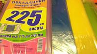Обкладинка для книг 225мм -висота (3штуки), 200мкм - товщина, регульовані по ширині уп10