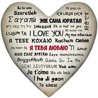 Подушка-серце, 2 розміри+3D - Люблю, люблю!, фото 1