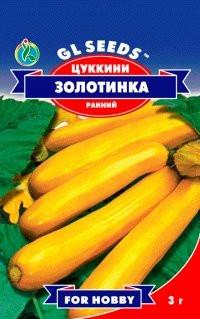 Семена кабачок Цукини Золотинка