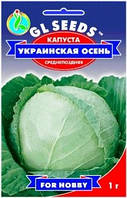Семена капуста Белокочанная Украинская Осень