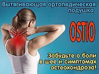 Ostio (Остио) - вытягивающая ортопедическая подушка, фото 1