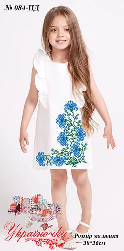 a4b58130048084 Стильні заготовки дитячих суконь та платтів для вишивки бісером та нитками