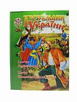 Книга Выдающиеся гетманы (Украинские книги)
