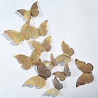 Бабочки ажурные, виниловые – 3D. Наклейки интерьерные для декора и дизайна помещения. Золото 2.
